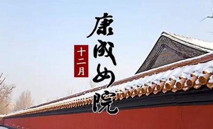 康成女院十二月沙龙总览