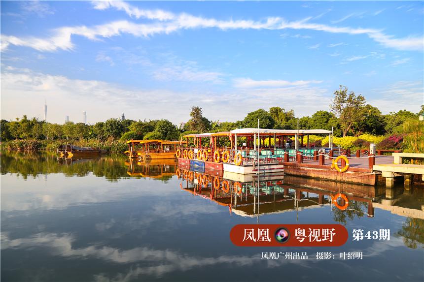 """海珠湿地公园位于广州市海珠区东南部,在中国所有特大城市中,它是唯一位于城市中心的大型湿地公园。目前开放区域包括海珠湖、海珠湿地一期和海珠湿地二期,游人可充分领略""""水乡、花乡、果乡""""的湿地特色风貌,是市民可及、可达、可享受的世外桃源。 图为:海珠湿地一期。"""
