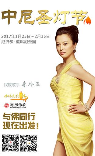 甜歌皇后李玲玉助力中尼圣灯节