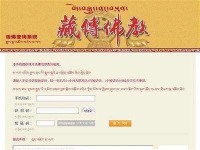 """中国1311名活佛信息全公开 张铁林等""""无数据"""" [有看点]"""