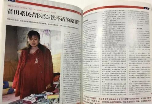 �t望东方周刊:莆田系民营医院 洗不清的原罪?_凤凰健康
