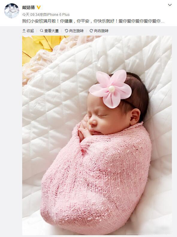 戴娇倩晒女儿满月照 宝宝粉嫩像朵可爱的小花(图) [有看点]