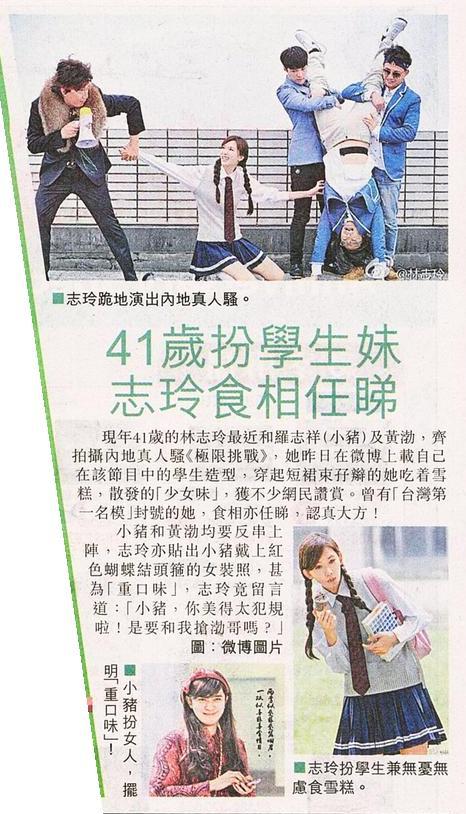 """41岁扮学生妹 林志玲吃相好看散发""""少女味"""" [有看点]"""