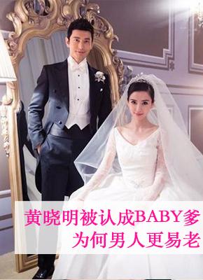 黄晓明被认成BABY爹男人为何更易老