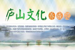 文化•大家 第7期:庐山文化养成记