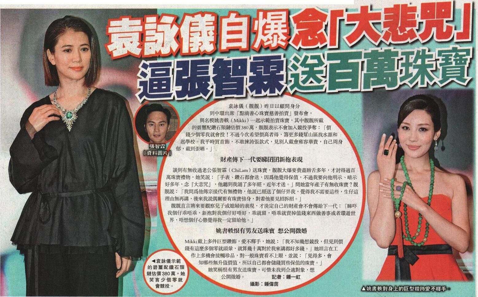 """袁咏仪自曝念""""大悲咒"""" 逼张智霖送百万珠宝【星看点】"""