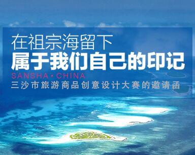 探秘南海 三沙市旅游商品创意设计大赛启动报名