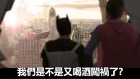 超级英雄们寻欢酗酒 醒来后发现城市被毁了