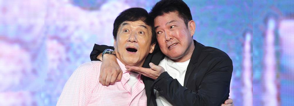 《绝地逃亡》拳笑归来发布会 成龙元彪40年后再合影