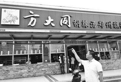 方大同状告河南同名胡辣汤店 商标被裁定无效【星看点】