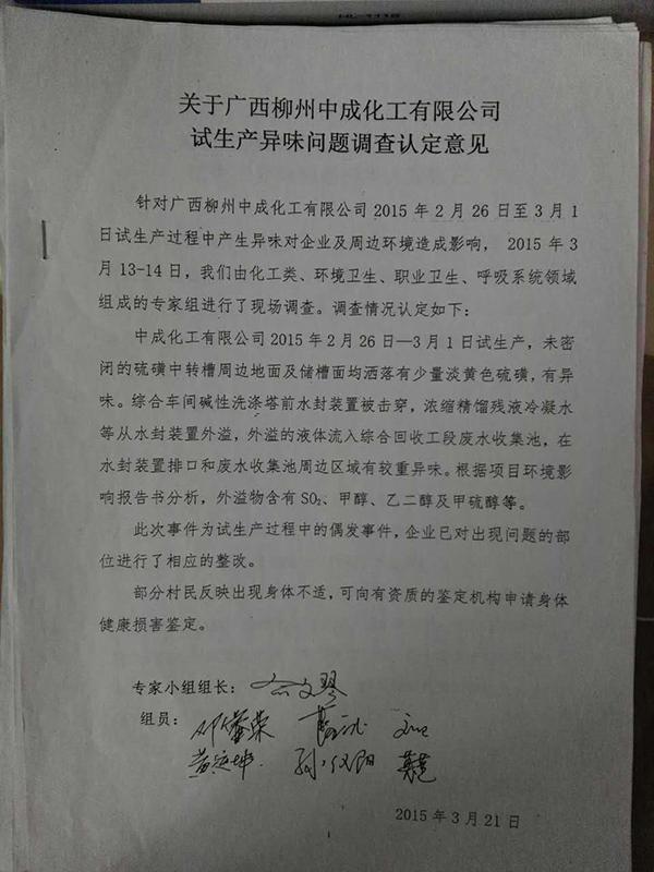 f调笛子走西口曲谱-鹿寨县环保局组织的专家组曾对2015年2月26日的异味事件进行了评估