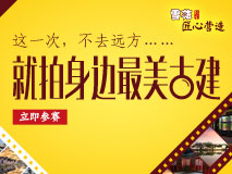 中国古建筑摄影大赛全国启动! 火热征稿中