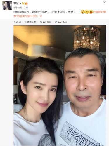 父亲节明星集体炫父:陈赫、张歆艺父亲秒杀小鲜肉【星看点】