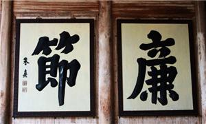 从徽州家族文化看中华传统文化传承