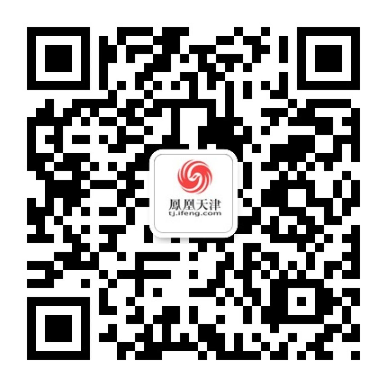 凤凰天津官方微信
