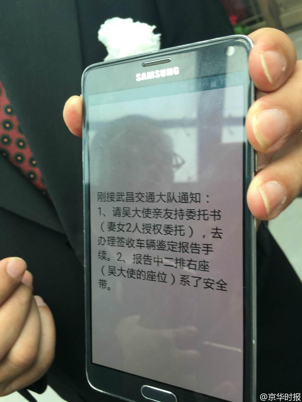 吴建民亲属:车辆鉴定报告确认他系了安全带(图)