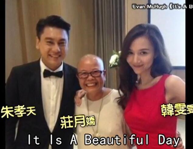【有意思】朱孝天韩雯雯台湾设宴 新娘甜喊:又一个纪念日
