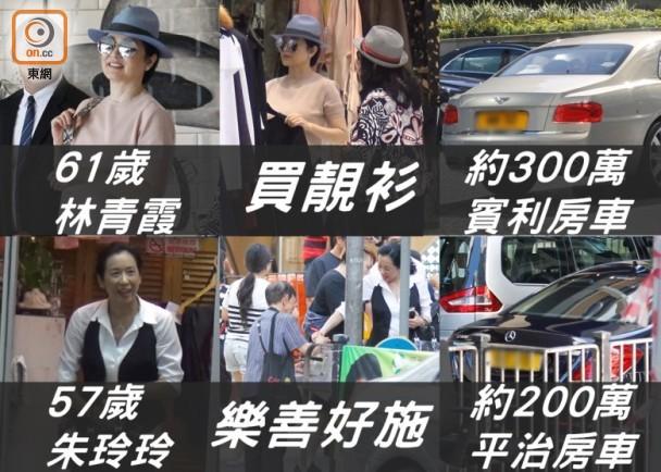 【有意思】林青霞PK最靓港姐!两大阔太坐百万豪车 雍容华贵