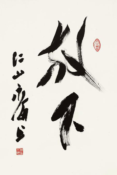 赖永海:佛理禅意对中国古代书法有深刻的内在影响图片