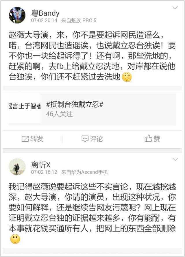 【有意思】赵薇一条声明让网友排队等着当被告,咋回事?(图)