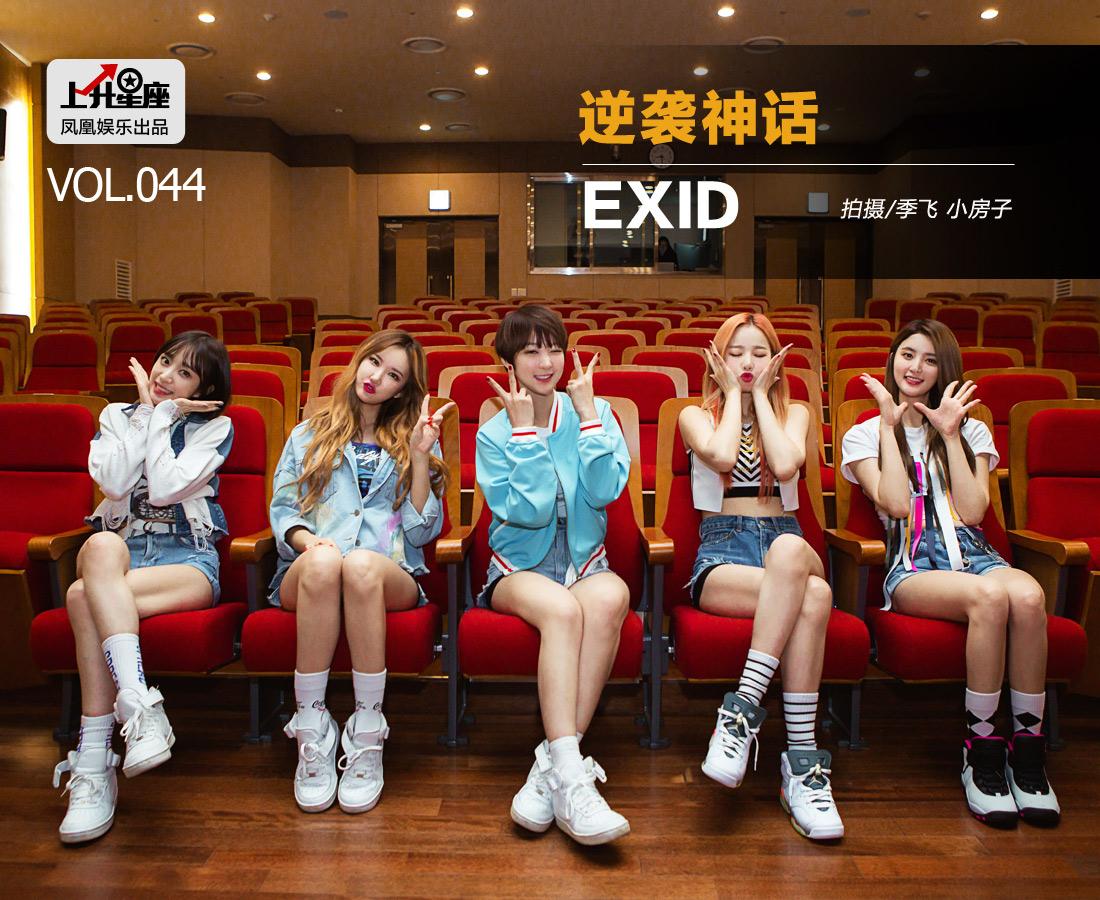 """韩国众多的女子偶像组合,即使有大公司大背景,要想要出名也是挺难的一件事。可是,EXID却成功逆袭了,因为一段饭拍的舞蹈视频在网上被疯转,EXID书写韩国乐坛神话,凭借超高人气与不俗的歌唱实力还得到""""国民老公""""王思聪的赞赏与青睐,成功签约中国香蕉计划。"""