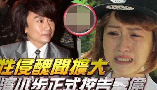 9名女子控诉秦伟性侵 滨小步同受害者提告【有看点】