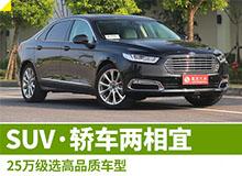 25万级选高品车型 SUV轿车两相宜