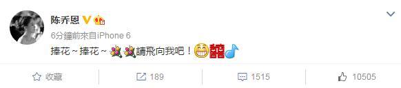 【有意思】陈晓陈妍希大婚 伴娘陈乔恩求捧花:请飞向我!
