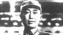 戴安澜遭日军伏击殉国 毛泽东蒋介石为其写挽词