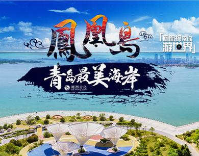 【凤凰带你游世界】邂逅青岛最美海岸凤凰岛