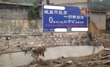 河南洪灾后现广告:城里不买房 一切都白忙