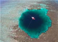 世界最深海洋蓝洞在三沙!
