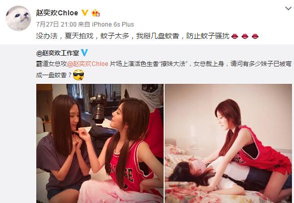 【星娱TV】赵奕欢变身霸道女总攻 片场上演撩妹大法(图)