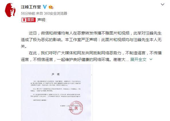 【星娱TV】汪峰回应网传不雅图片和视频:与本人无关