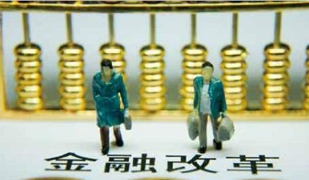 何推进金融体系改革