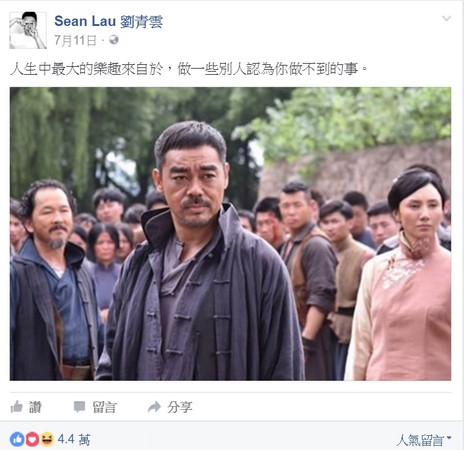 【星娱TV】刘青云社交网站遭神秘人盗名 竟憨笑表示无所谓