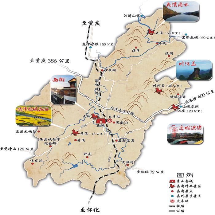 秀山旅游地图