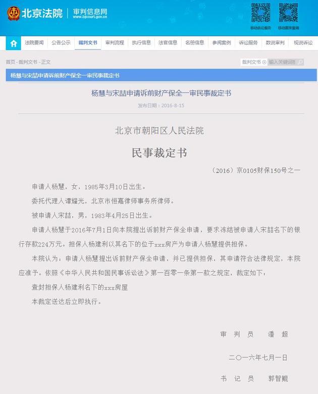杨慧7月曾申请冻结宋喆224万存款 法院已准许