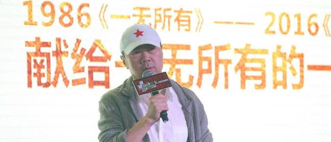 崔健个唱发布会在京举行 将邀请警察乐队