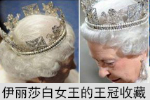 伊丽莎白女王到底坐拥多少传奇王冠?