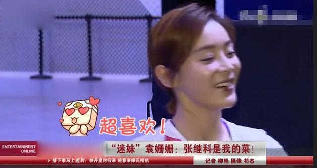 Mutual liao! SAN SAN yuan said Zhang Jike is an ideal type Zhang Jike powder back!