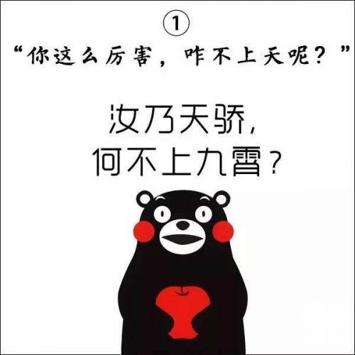 """2016网络热词现古文版:""""洪荒之力""""上榜"""