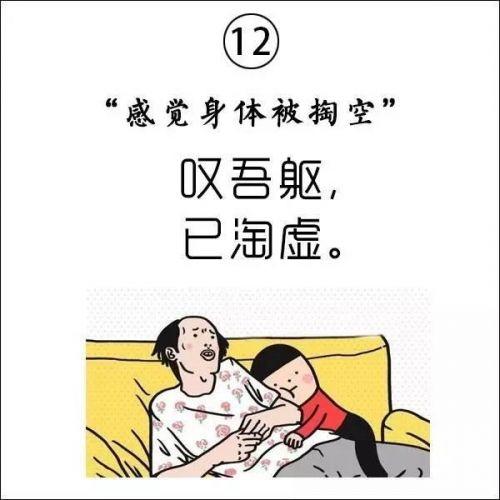 2016网络热词现古文版:洪荒之力上榜