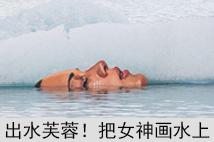 真正的出水芙蓉!他把安吉丽娜·朱莉画在了水上!