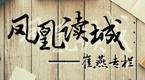 【凤凰读城】崔燕专栏 生于青岛 爱其风情