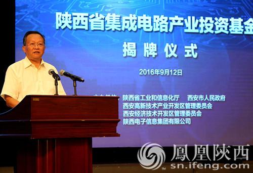 陕西首个集成电路产业投资基金成立