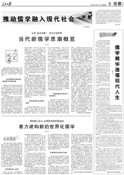 """人民日报整版文章探讨""""推动儒学融入现代社会"""""""
