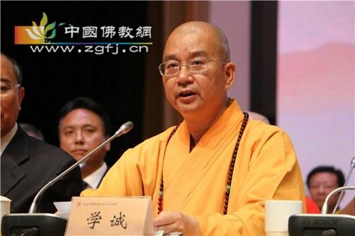 中国佛教协会会长、中国佛学院院长学诚法师讲话