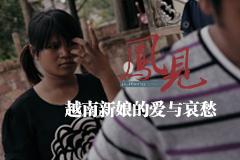 凤见第72期:越南新娘的爱与哀愁