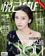《悦己SELF》10月刊